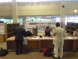 清須市民チャリティゴルフの活動の様子1