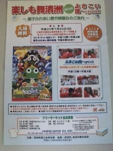 楽しも舞清洲withよさこい魂spiritのポスター1