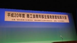 平成20年商工会青年部主張発表愛知県大会1
