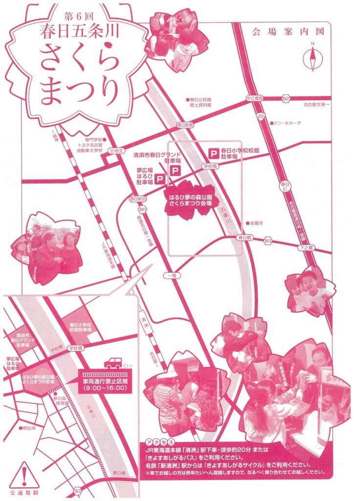 sakura_2015.pdf_001 (905x1280)