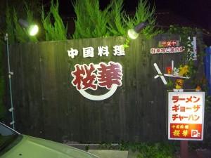 中国料理 桜華1