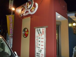 中国料理 桜華2