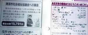 清須市社会福祉協議会への募金02