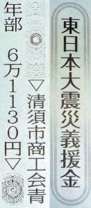 中日新聞社義援金