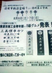 清須市納涼盆踊り201105